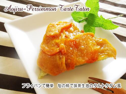 柿と青汁でタルトタタン風ケーキ