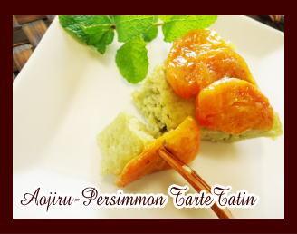 柿と青汁でタルトタタン風ケーキの食後の感想です