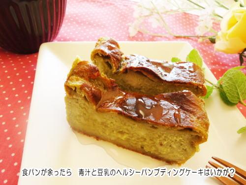 食パンと青汁でパンプディングケーキ