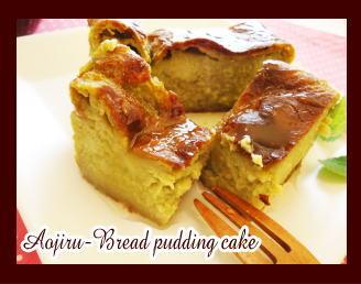 パンプディングケーキの食後の感想です