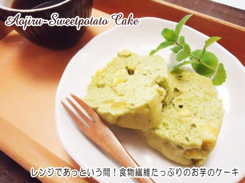 レンジで!青汁とサツマイモの簡単ケーキ