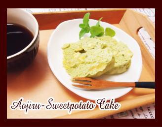 青汁とサツマイモの簡単ケーキ感想です