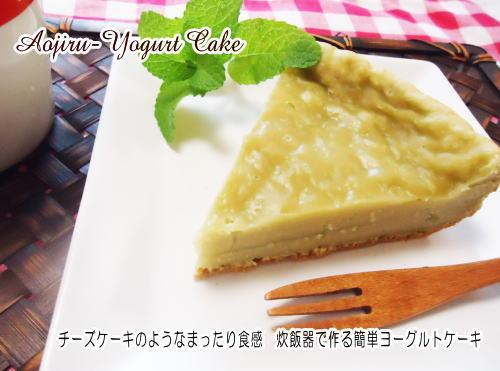 炊飯器で作る 青汁とヨーグルトのチーズケーキ風