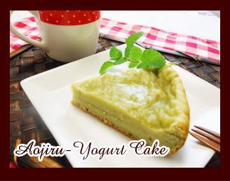 炊飯器で作る 青汁とヨーグルトのチーズケーキ風の食後の感想です
